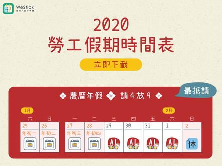 【最新日程】 - 2020勞工假期更新啦!