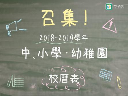 【最新消息】 - 校曆表召集