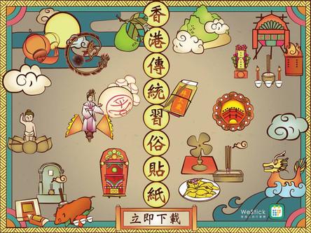 【最新貼紙下載】香港傳統習俗貼紙