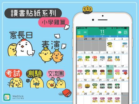 【最新貼紙下載】「讀書貼紙小學雞篇」已經可以在貼紙商店下載!