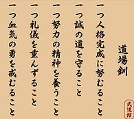 Dojo_Kun_edited_edited_edited_edited.png