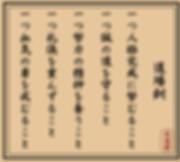 Dojo_Kun_edited_edited.png