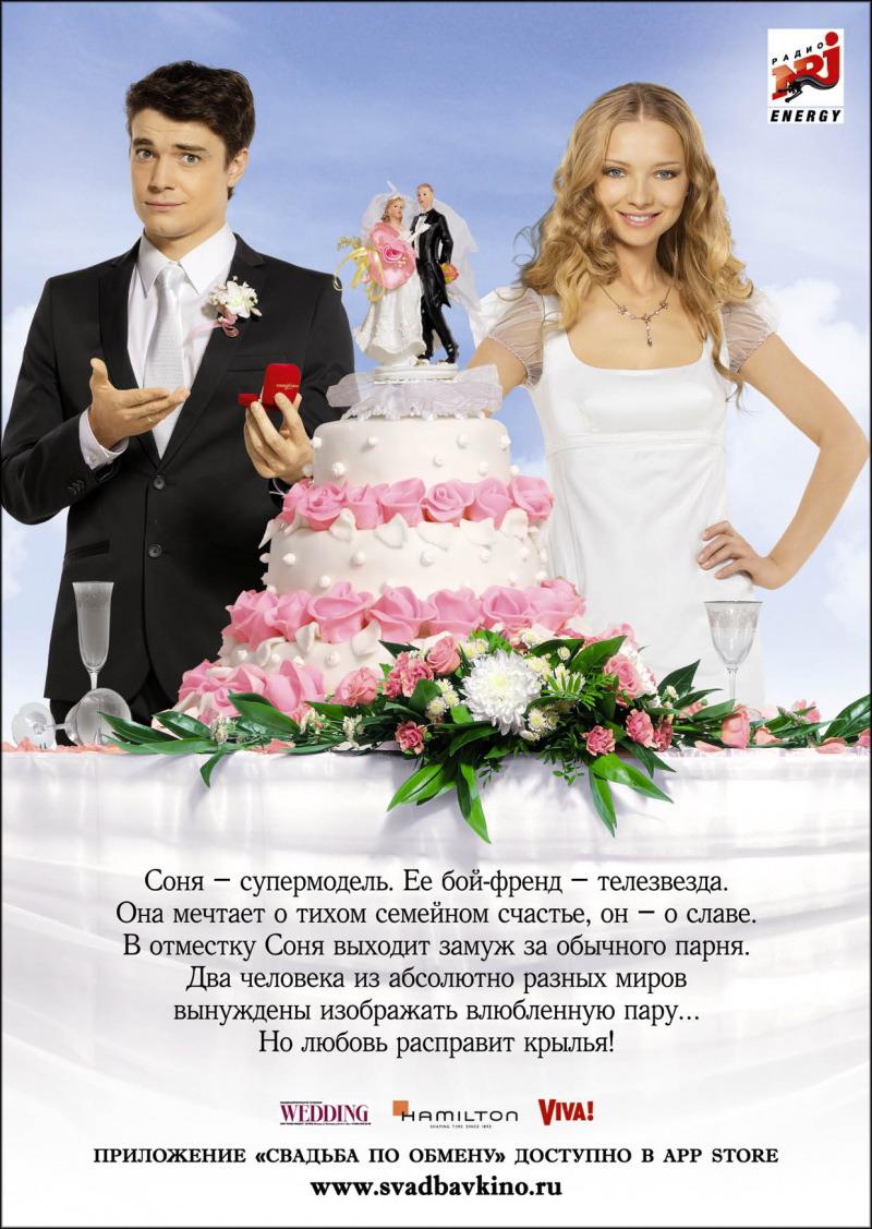 kinopoisk.ru-Svadba-po-obmenu-1542330.JPG