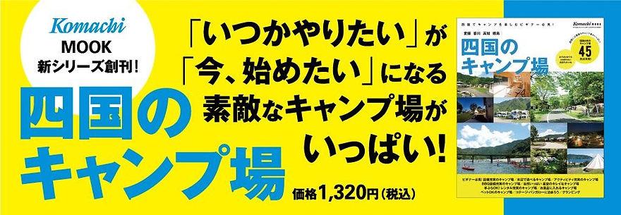 キャンプ_あたり.jpg