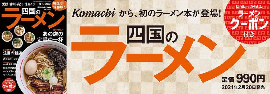 四国のラーメンLPバナー_MOOK-LP.jpg