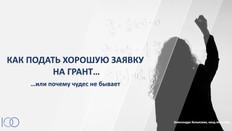 В «Научном акселераторе» состоялась лекция Александры Хальясмаа «Как подать хорошую заявку на грант»