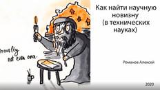 В «Научном акселераторе» состоялась лекция Алексея Романова «Как найти научную новизну»