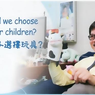 如何為孩子選擇玩具?