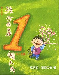 book1-front.jpg