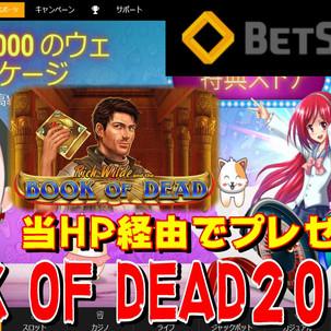ベットスティーブ【入金不要ボーナス】Book of Dead20スピンプレゼント!