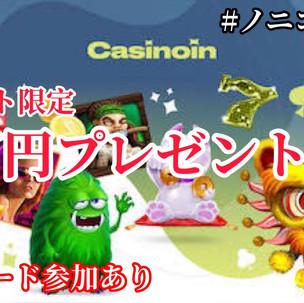 カジノイン11万円プレゼント企画