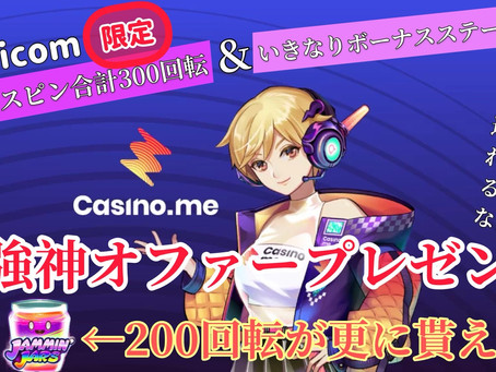 カジノミー【Casino.me】