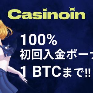 Casinoin新規登録で軍資金支援します!