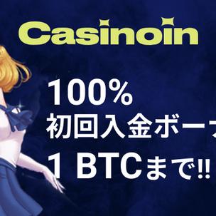Casinoinご紹介!