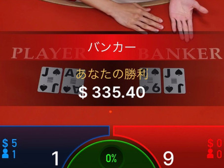 【オンラインカジノ】負け寸前バカラにてオールインパーレーで大復活だー!!!