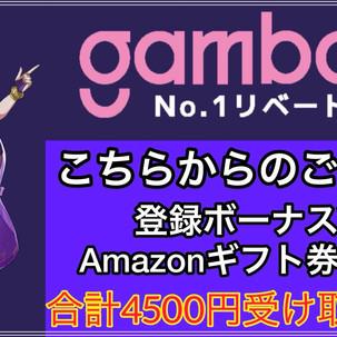 ギャンボラカジノ【2000円プレゼント】