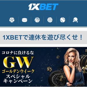 1xBET!GWスペシャルキャンペーン詳細!50フリスピor30$フリーベットget!!