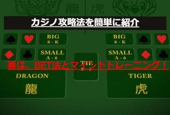 オンラインカジノ攻略法での勝ち方とは!?
