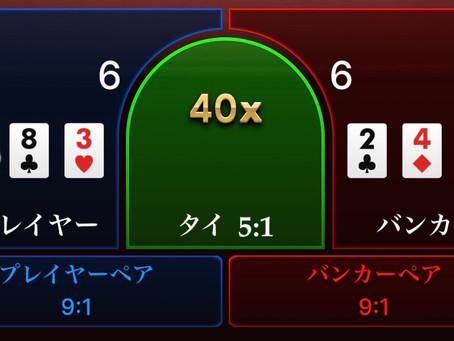 【毎日オンラインカジノ】今日はライトニングバカラでプラスを出していく!!