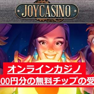 Joycasino入金不要ボーナスの受け取り方!