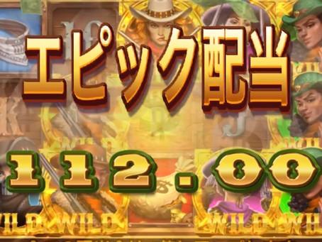 【オンラインカジノ】Quick spinの新台で無限コンボキター!!!!