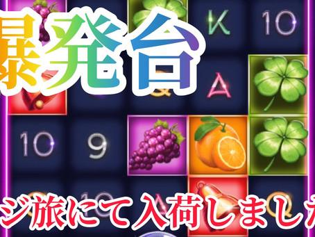 【オンラインカジノ】カジ旅待望の爆発台入荷!