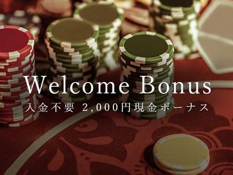 【マジで勝ちやすいカジノ】初回登録2000円貰えて、負けても25000円帰ってくるエルドアカジノでVIP6から始める方法掲載!(リベートアップ‼︎