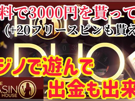 無料で3000円貰ってカジノで遊ぶ方法!(ライブカジノハウス)