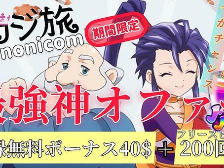 [オンラインカジノ]当HP限定神オファー復活!ジャミンジャー200回転プレゼント!