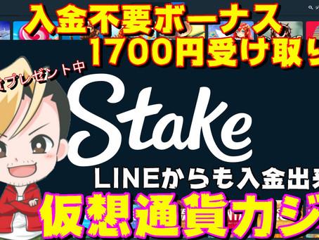 StakeCasino【ステークカジノ】入金不要1700円ボーナスプレゼント!