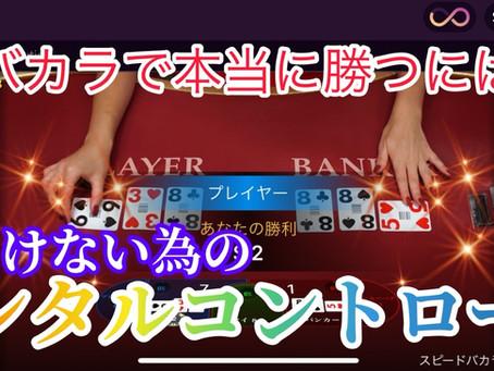 【baccarat】バカラで勝つにはメンタルコントロール!これを読めば確実に負けにくくなります!