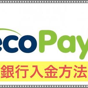 ecopayz(エコペイズ)銀行入金のやり方