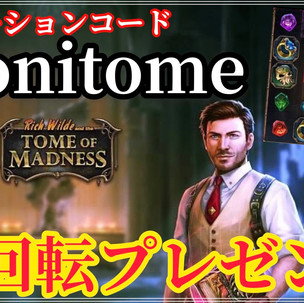 Tome of Madness50回転プレゼント!