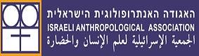 לוגו אגודה אנתרופולוגית.jpg