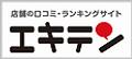 ekiten_banner.png