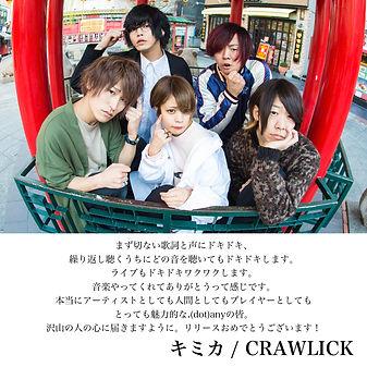 CRAWLICK.jpg
