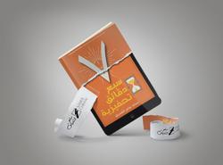 7MM Arabic EBook
