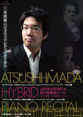 atsushiimada2021.jpg