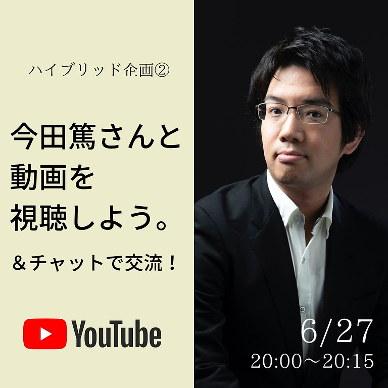 今田篤さんと動画を視聴しよう
