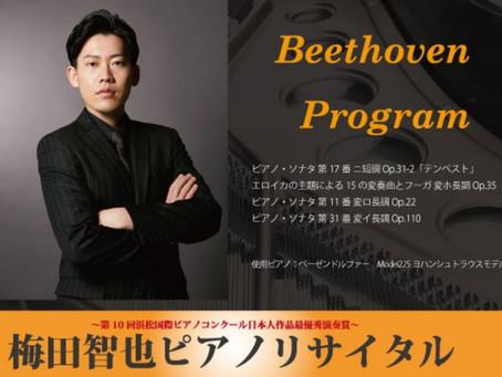 梅田智也ピアノリサイタル中止のお知らせ