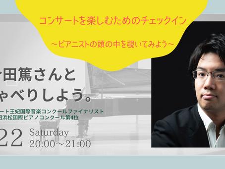 今度の土曜は...今田篤さんとおしゃべりしよう。