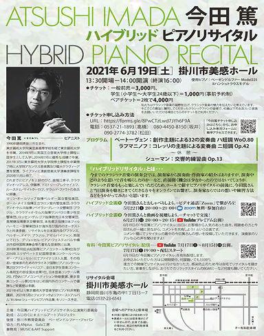 atsushiimada2021_B.jpg
