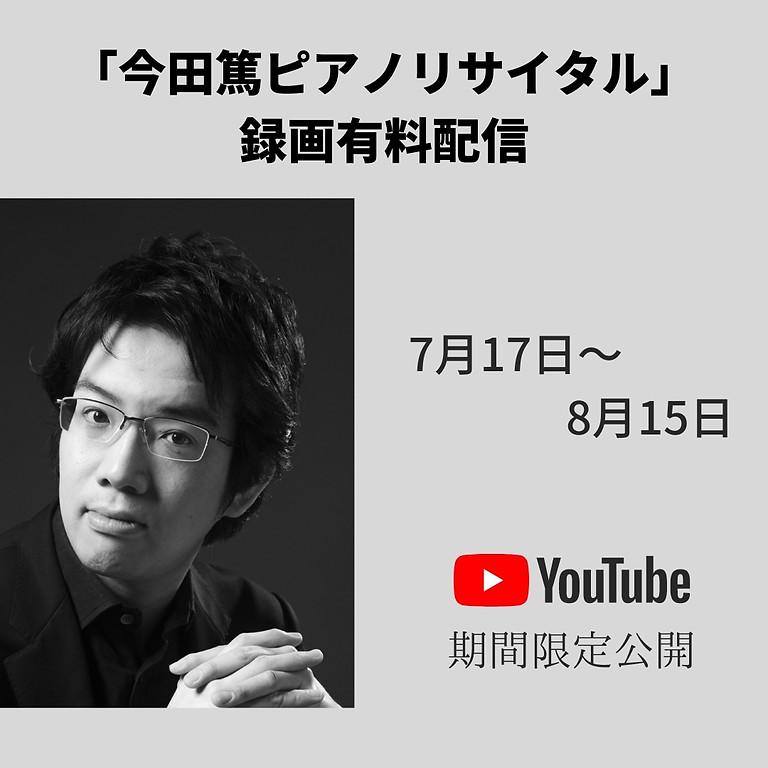 有料「今田篤ピアノリサイタル」配信