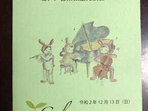 第15回Gala工房ピアノ音楽発表会 無事終了