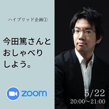 今田篤20210619_210507_1.jpg