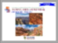 JPG 2_3대 캐년 3박4일 299.jpg