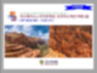 JPG 1_라스 브라이스 자이언 2박3일 199.jpg