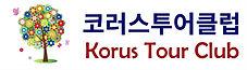 Korus Tour Banner.jpg