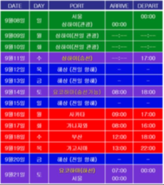 아시아 일정.png