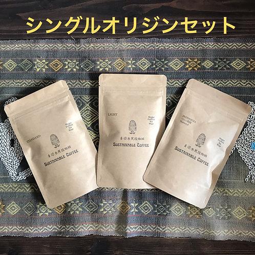 3種飲み比べセット  - シングルオリジンセット -(50g x 3袋)